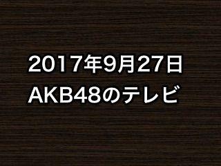 20170927tv000