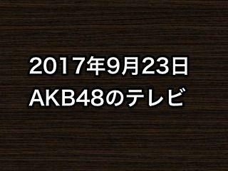 20170923tv000