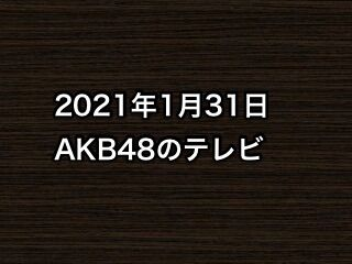 20210131tv000