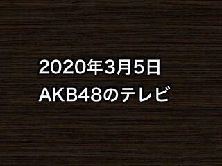 20200305tv000