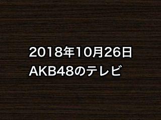 20181026tv000