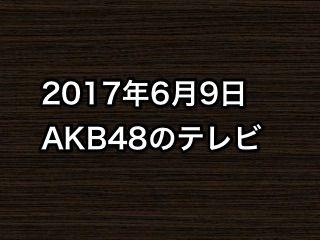 20170609tv000