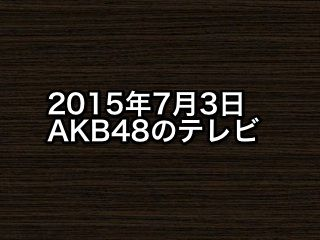 20150703tv000