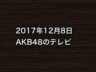 20171208tv000