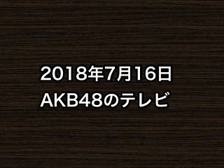 20180716tv000