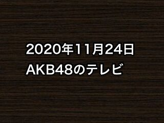 20201124tv000