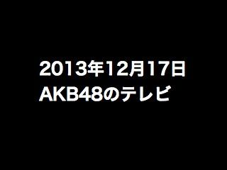 20131217tv000