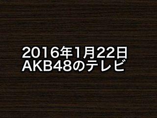 20160122tv000
