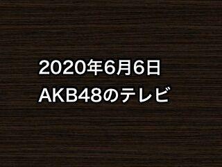 20200606tv000
