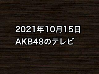 20211015tv000