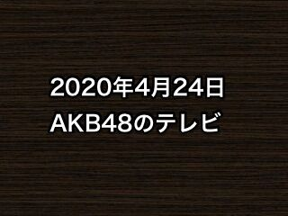 20200424tv000