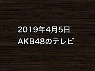 20190405tv000