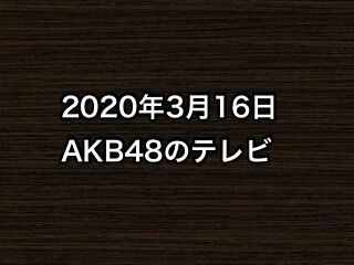20200316tv000