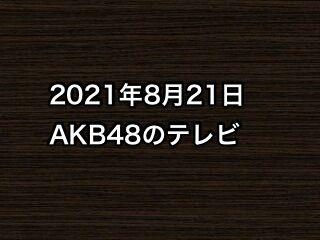 20210821tv000