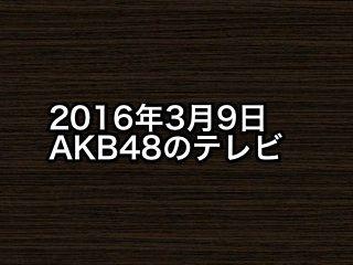 20160309tv000