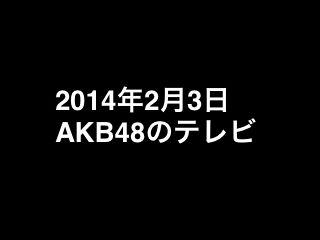 20140203tv000