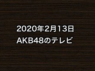 20200213tv000