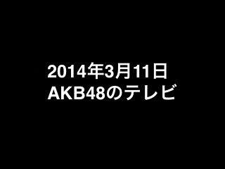 20140311tv000