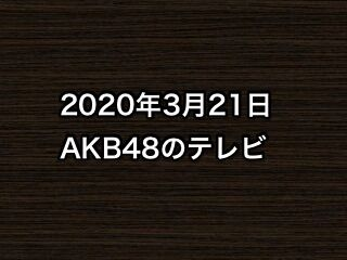 20200321tv000