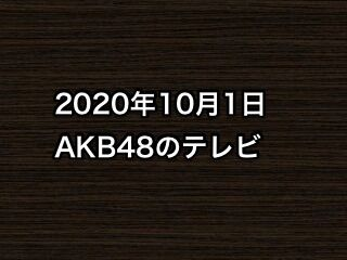 20201001tv000