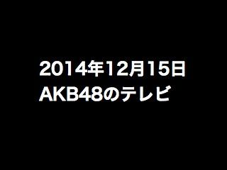 20141215tv000