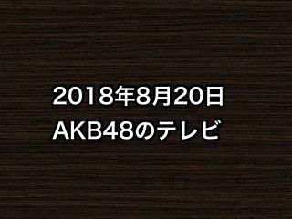 20180820tv000