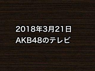20180321tv000