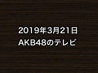 20190321tv000