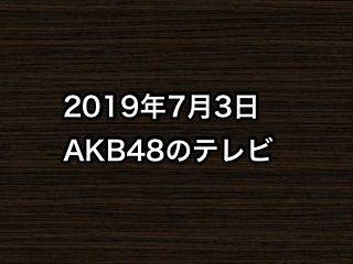 20190703tv000