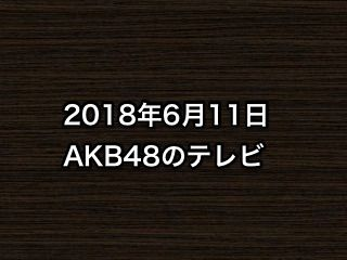 20180611tv000