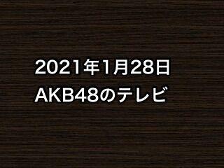 20210128tv000