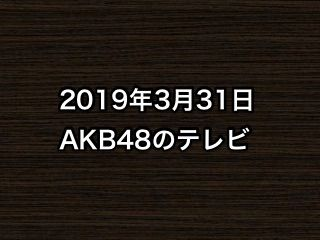 20190331tv000