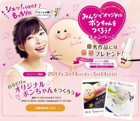 指原莉乃CM出演の「なめらか本舗」がTwitter・Instagramを使ったキャンペーン