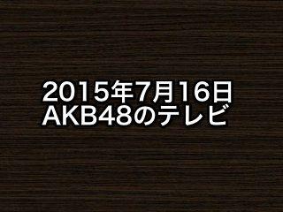 20150716tv000