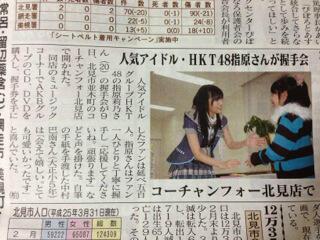 20130410sashihara002