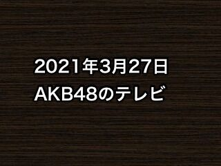 20210327tv000