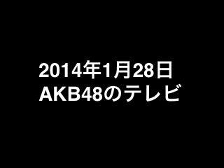 20140128tv000