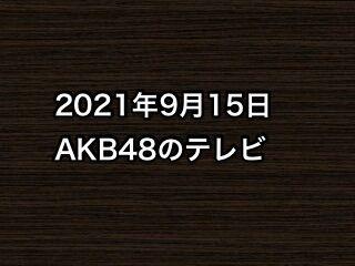 20210915tv000