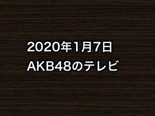 20200107tv000
