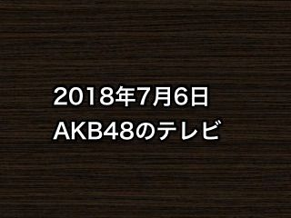 20180706tv003