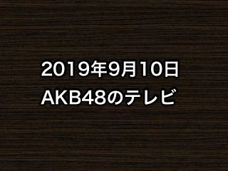 20190910tv000