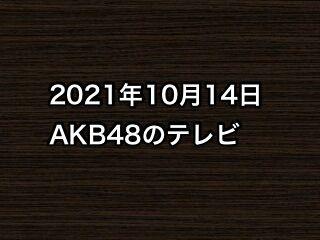20211014tv000