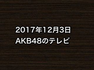 20171203tv000