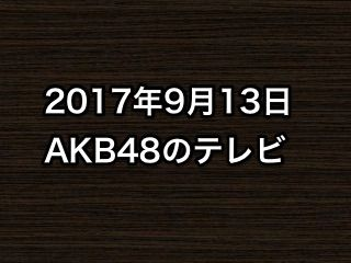 20170913tv000