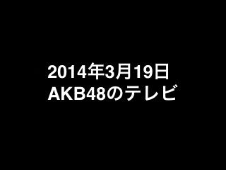 20140319tv000