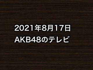 20210817tv000