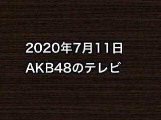 20200711tv000