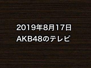 20190817tv000