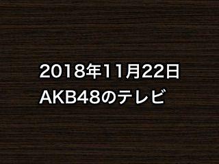 20181122tv000