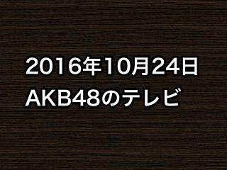 「Momm!!」など、2016年10月24日のAKB48関連のテレビ